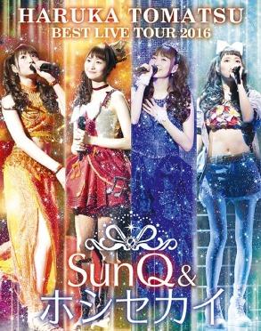 Tomatsu Haruka BEST LIVE TOUR 2016 - SunQ & Hoshi Sekai - Blu-ray