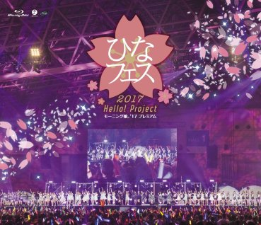 hello!_project_-_hina_fes_2017_morning_musume_blu-ray