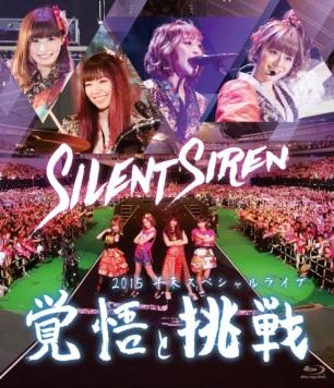 silent_siren_-_special_live_kakugo_to_chousen_br