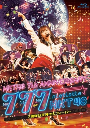 HKT48 7th ANNIVERSARY 777